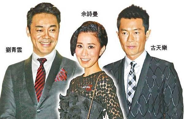 影視紅星劉青雲、佘詩曼及古天樂前晚出席活動時,均穿上黑衫支持港視。黃偉雄、黃文偉攝