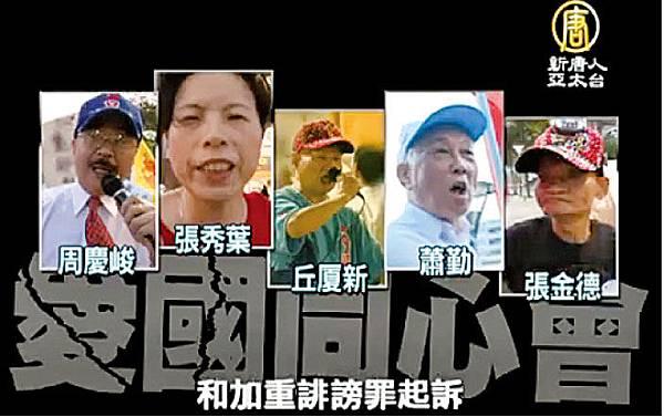 臭口土(共)狗,肆虐台灣,愛國同心會成員周慶峻、張秀葉、丘厦新、蕭勤等人因對法輪功學員攻擊而遭到起訴,但其行為反而更變本加厲。(新唐人截圖)