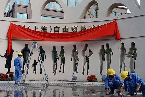 上海自貿區掛牌近一個月,德商謹慎觀望。圖為掛牌前工人在做準備。(STR/AFP/Getty Images)