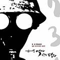 首爾大學發佈731部隊研究結果:活人實驗