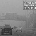 從10月31日到11月3日凌晨,霧霾鎖京時間長達70多個小時,空氣重污染也持續了數十小時。圖為11月2日,京港澳高速公路等由於霧霾封閉。(網路圖片)