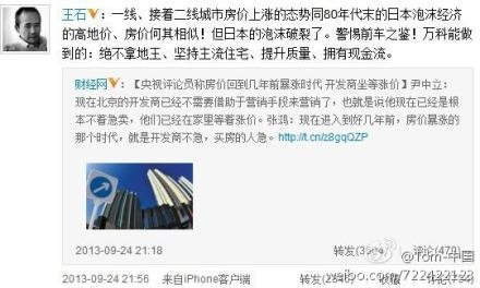 緊隨李嘉誠 大陸萬科董事長王石拋售30億元地產