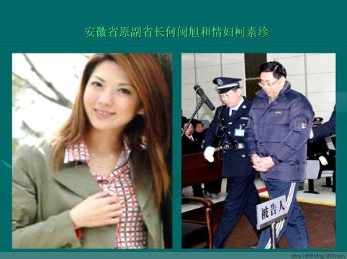 網絡微評:「中國特色」就是特權與色情,中共貪官與情婦(網絡圖片)