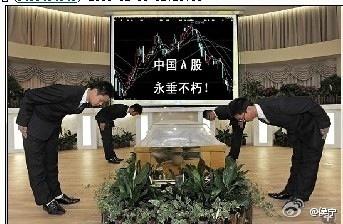 三中全會12日閉幕,13日A股大跌,外媒報導稱,中國股票大跌達到七週來最大幅度。分析指投資者對三中全會並不看好,甚至網絡開始流傳A股「永垂不朽」圖。(網絡圖片)
