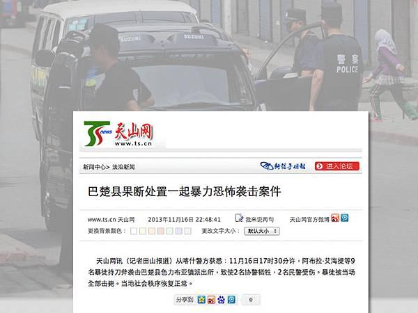 三中全會後,新疆再次爆發激烈衝突,導致9名新疆喀什「抗議者」及兩名中共警察死亡。新疆天山網  當天針對此事,在網站上刊登一則簡短訊息。(大紀元合成圖片)