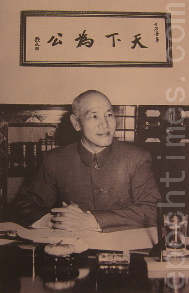 中華民國前總統蔣中正。(攝影:鍾元/大紀元)
