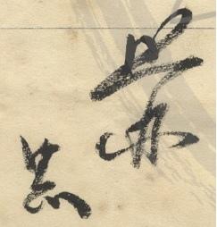 中國國民黨文傳會黨史館館藏中,最後一批尚未公開的中國國民黨總裁蔣中正先生相關史料將對外開放包括各種不同形式的批示,如照辦。(中國國民黨黨史館)