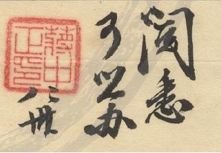 中國國民黨文傳會黨史館館藏中,最後一批尚未公開的中國國民黨總裁蔣中正先生相關史料將對外開放包括各種不同形式的批示,如閱悉。(中國國民黨黨史館)