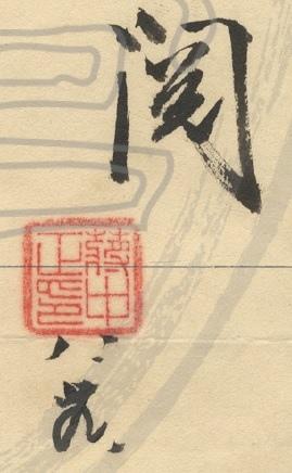 中國國民黨文傳會黨史館館藏中,最後一批尚未公開的中國國民黨總裁蔣中正先生相關史料將對外開放包括各種不同形式的批示,如閱。(中國國民黨黨史館)