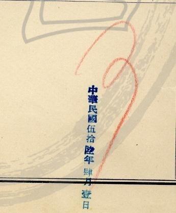 中國國民黨文傳會黨史館館藏中,最後一批尚未公開的中國國民黨總裁蔣中正先生相關史料將對外開放包括各種不同形式的批示,如可。(中國國民黨黨史館)