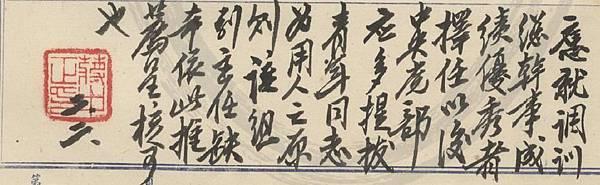 一份是1952年1月30日,指示應該提拔青年同志。(中國國民黨黨史館)