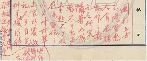 一份是1957年8月28日,指示關於禮節、儀節的相關批示,可見蔣中正先生公忙之餘,對於國民素質的提升,人民教養的關注,並指示需要以最新的科技教導與傳授。(中國國民黨黨史館)