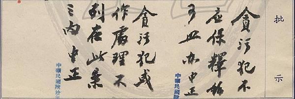 一份是1971年8月6日,因為監獄滿為患,適逢建國60週年,下屬建議保釋部分囚犯。總裁指示,關於貪污犯不可保釋,可見總裁對於道德與廉潔方面的堅持。(中國國民黨黨史館)