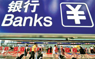 11月20日,中財辦高級官員方星海在一個財經論壇上表示,中國金融業正面臨四大風險,一些中小型銀  行若發生流動性風險恐將破產。風險若擴散至整個銀行業,將成為金融業極大的不穩定因素。(Getty   Images)