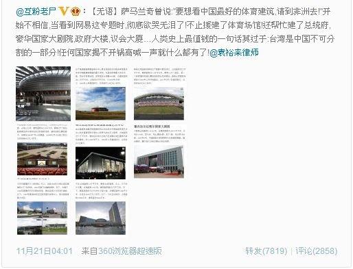 近日,大陸微博熱傳中共援建國外的建築集錦圖片,這些建築都雄偉漂亮,卻惹來了大陸民眾的怒斥。  (網頁截圖)