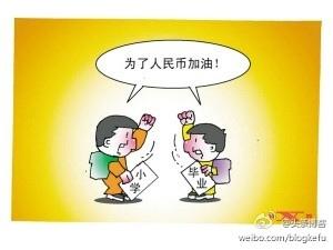 湖北省一所小學六年級學生的畢業留言簿上出現「加油!為了人民幣」,引起輿論的強烈關注。(網絡圖片)