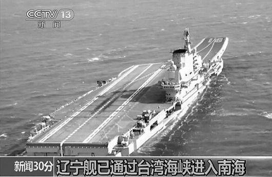 在東海局勢緊張升高之際,中共大陸首艘航艦「遼寧」號率領伴隨戰鬥群,在廿八日清晨通過台灣海  峽進入南海。(中央社)