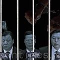 大紀元獲悉,目前中共高層和民間都在傳,當下解決中國問題的唯一出路,就是逮捕3常委,逮捕江澤民,平反法輪功,解體中共。(大紀元合成圖片)