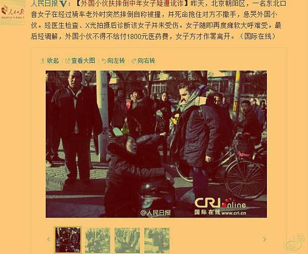 中共央級媒體《人民日報》官方微博近日發佈一組圖片新聞「外國小伙扶摔倒中年女子疑遭訛詐」,  經過多家官方媒體的轉載,一時間,網絡上對「碰瓷」女子的譴責聲四起。(網絡圖片)