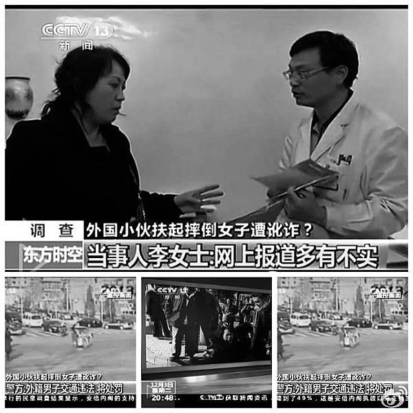 官媒央視報導了該事件,稱此消息為造假新聞。(網絡圖片)