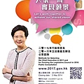 有心水清的網民指,宣傳政改諮詢的海報只有林鄭一人,「做到好像林鄭去選特首這樣。」