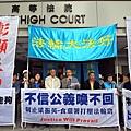 一批香港法輪功學員12月4日早上從遮打花園遊行到金鐘高等法院,聲援控告食環署。二位法輪功學員徐慧敏與洪瑞峰,先後於2013年4月23日及7月18日入稟香港高等法院,申請司法覆核,控告食環署及律政署對法輪功真相點非法侵擾。(潘在殊/大紀元)
