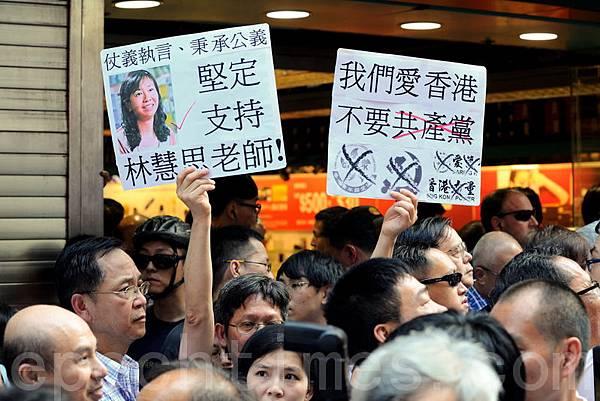 五個民間團體包括人民力量、熱血公民和網民組織等,8月4日在香港旺角行人專用區集會,支持為法  輪功仗義直言而被中共勢力抹黑的林慧思老師。(宋祥龍/大紀元)