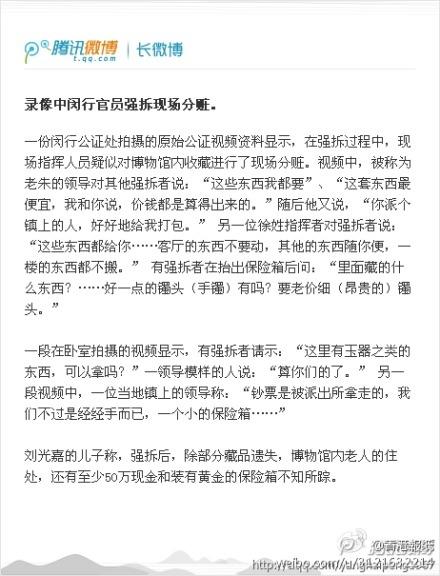 騰訊微博財經媒體人楊海鵬的一條長微博披露了這則重磅消息,稱上海一個私人博物館強拆現場,官員就地分贓錄像網上曝光,價值2.6億財產全被一搶而光。(網絡圖片)