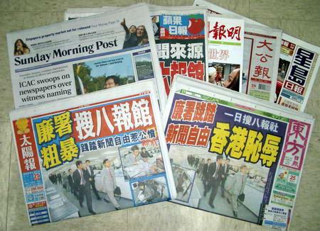 廉署搜索香港八家報社,各家媒體大篇幅報道此事,更指廉署此舉是踐踏香港新聞自由。