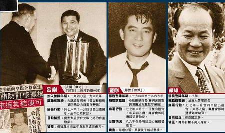 四大探長中排名第一的呂樂;第二的藍剛、第四的顏雄。