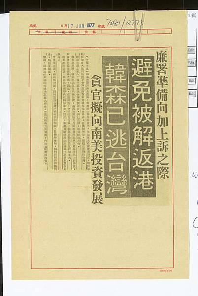 圖為一九七七年六月十七日報章報道韓森已逃台灣的新聞。