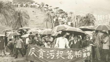 """1973年9月2日,數千香港市民冒雨在摩士公園舉行的""""反貪污、捉葛柏""""遊行。"""