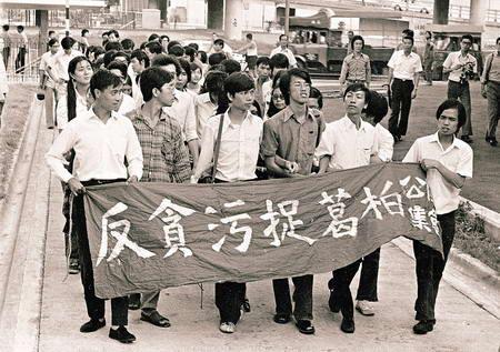 """""""反貪污、捉葛柏""""已成七十年代社會運動的標記。"""