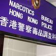 劉振斯:香港最後一個華探長