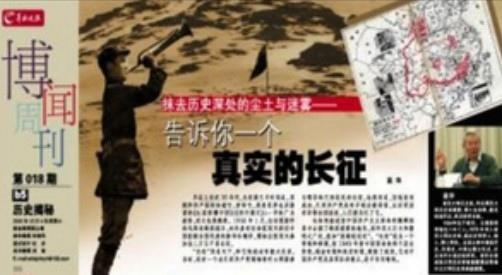 """中共黨史研究專家、南京大學歷史系教授高華曾撰文說,""""長征""""的真相被刻意掩蓋刪除,中共的有  關敘述是按照其政治需要而不斷進行歪曲編造。 (網絡截圖)"""