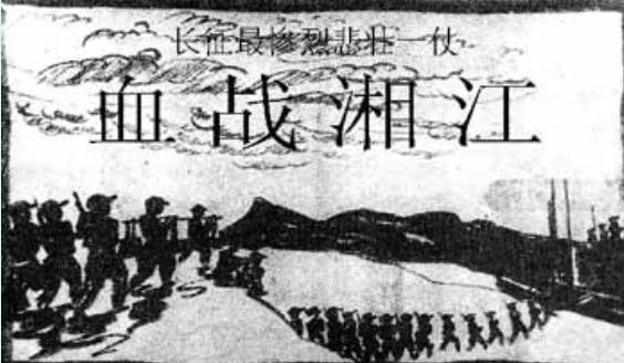 紅軍「長征」實為被蔣介石指揮國軍圍剿後慘敗逃亡。1934年,小諸葛白崇禧指揮桂系鋼軍,聯合湘軍血戰中共紅軍。湘江之役紅軍主力遭到最大慘敗,被殲滅4萬餘人,林彪、聶榮臻險些被俘,毛澤東垂頭頓足,流淚哀歎號稱紅軍「鋼鐵之師」的紅34師全軍覆滅。(來源:《中國人民解放軍70年圖集》)