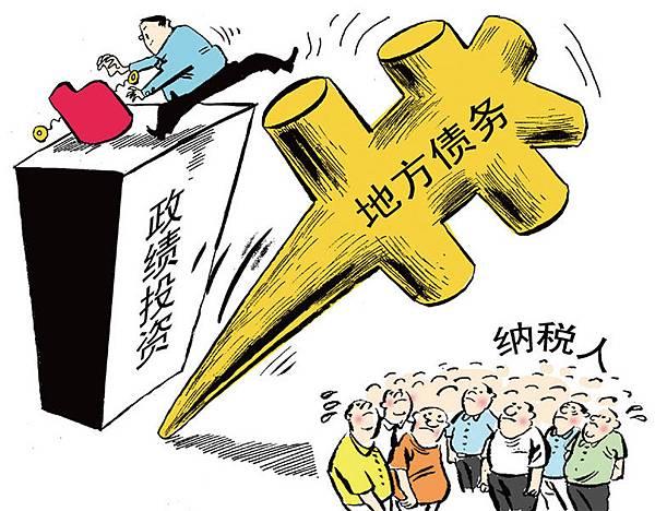 中國大陸地方債的規模據專家估計高達到25萬億,在剛剛結束的中共經濟會議上,地方債問題被單獨  提出來,凸顯問題的嚴重性。最近出現的吉林信託兌付危機事件,暴露出地方債問題,再也遮掩不住  。(大紀元資料室)