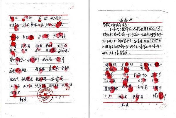 2012年4月,一份來自河北、有300個簽名和按手印的請願書在中共政治局傳閱,震動中共高層,同時,激起中國社會各階層的強烈反響,此被稱為「300手印事件」。(網絡圖片)