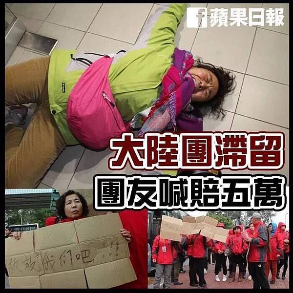 東北旅遊團不滿行程安排 在香港口岸抗議
