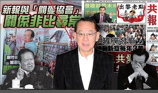 被江澤民集團及梁振英在背後撐腰的香港青關會黑幫組織近年來發動的一系列惡性攻擊法輪功真相點事件  中,被媒體稱為香港黑道富商、香港英皇集團主席楊受成(中)的《新報》多次扮演媒體造假的角色,替青  關會站台。香港7.14事件中,青關會黑幫組織騷擾法輪功真相點時,香港民眾湧上街頭聲援法輪功,港人  譴責青關會黑幫頭目林國安,事件引轟動。香港英皇集團主席楊受成控制的新報對事件公開造謠,誣陷法  輪功。敏感時刻,被稱為黑幫富商的楊受成與中共江澤民集團、地下黨員特首梁振英的團伙關係曝光。(合  成圖片)