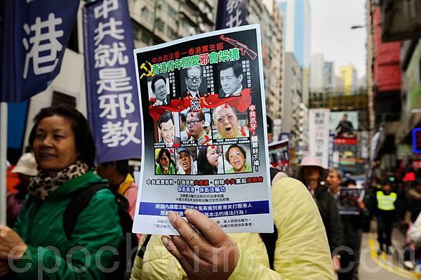 反香港青年關愛協會團體,今年3月3日在銅鑼灣崇光百貨旁發起大遊行到新政府總部和中聯辦,呼籲剷除  中共地下黨青關會和保衛法輪功。(攝影:宋祥龍/大紀元)