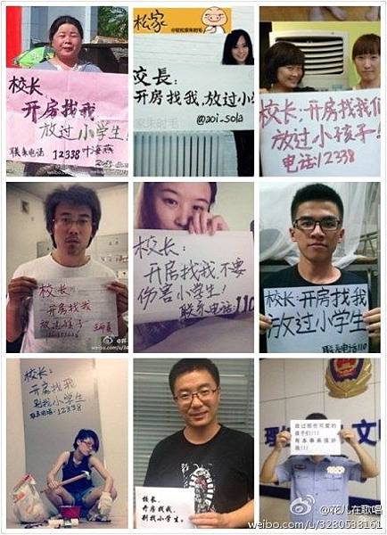 5月27日,大陸知名女權運動者葉海燕等人在海南省萬寧市第二小學門口舉牌抗議: 「校長,開房找我,放過小學生!」 圖片在網絡迅速走紅成為效仿對象。(網絡圖片)
