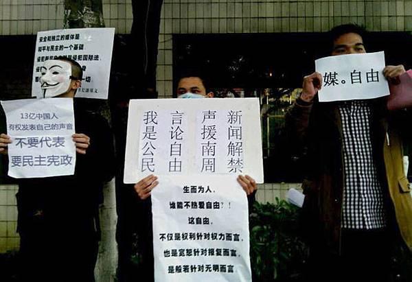 英國《金融時報》評論南週事件引發第二家媒體《新京報》效尤,抗議中共箝制媒體自由的霸行,頗有1989年天安門民主運動的意味。圖為聲援南週的民眾,於2013年1月8日在其報業大樓外舉牌示威。(AFP/AFP/Getty Images)