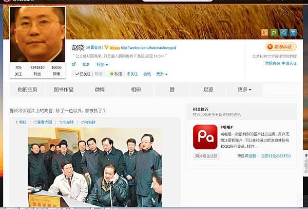 北京知名教授趙曉在微博上發出一張圖文並茂的博文,照片中的中共高官已經全部下馬或被抓捕。(網絡截圖)