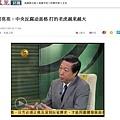 1月1日,鳳凰網引述香港時事評論員、媒體人何亮亮分析稱,從李東生及李崇禧等高官落馬,還有從十八大到現在,有一個態勢是非常明顯的:反腐無禁區。(網絡截圖)