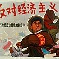毛癟三發動另一波災難--文化大革命,大批人民互批互鬥,大量人民非正常死亡。