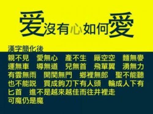 毛是毀掉中國文化的罪魁禍首,用【簡體字】來作資訊過濾,製做全國文盲,要中國人忘記五千年歷史及文化,妄圖要中國人認為自己是【中國始祖】,卻是中國人的【恥祖】。