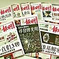 ■《明報》去年曾在個多月內有十五天頭版報道港視未獲發免費電視牌照,有指這是撤換總編輯導火線。