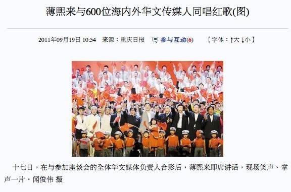 2011年9月,前重慶市委書記薄熙來拉來自全球50多個國家的600媒體老總高調唱紅歌。部分媒體老闆吹捧和討好薄  熙來,包括加拿大臭名昭著的《華僑時報》社長周錦興、香港鳳凰衛視董事局主席兼行政總裁劉長樂還和薄熙來一  起與演員同台唱紅歌。而明報老闆張曉卿也同台為薄站台。(網路截圖)