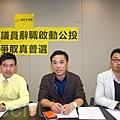 香港新民主同盟建議超級議員辭職啟動全民公投,爭取真普選。(潘在殊/大紀元)